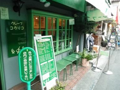 鎌倉 コクリコ.jpg